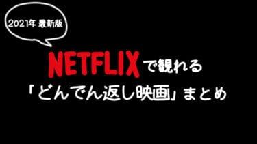 【2021年最新】Netflixで観れる「どんでん返し映画 」まとめ