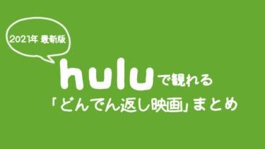 【2021年最新】Huluで観れる「どんでん返し映画」まとめ
