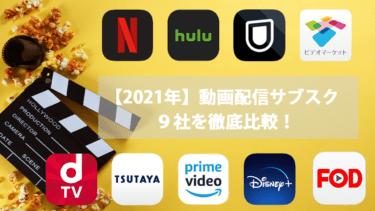 【2021年】おすすめVOD・動画配信サブスク9社を徹底比較!