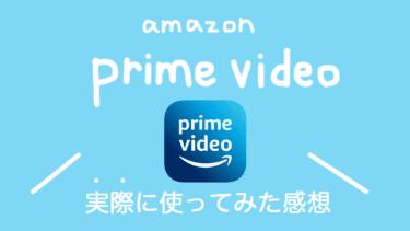 Amazon prime videoを実際に使ってみた感想!メリットとデメリットは?