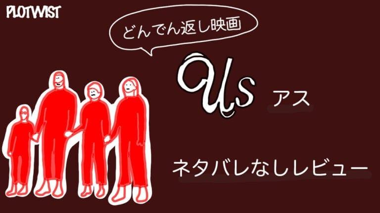 あらすじ アス 映画 アス (映画)