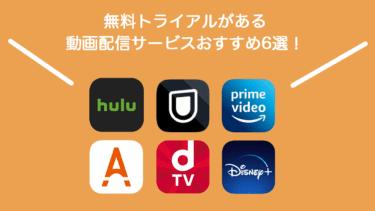 無料体験で利用できる動画配信サービスまとめ!