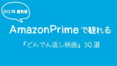 【2021年最新】Amazon Prime Videoで観れる「どんでん返し映画」30選