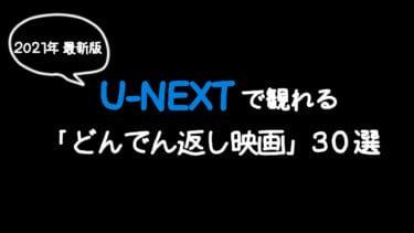 【2021年最新】U-NEXTで観れる「どんでん返し映画」30選